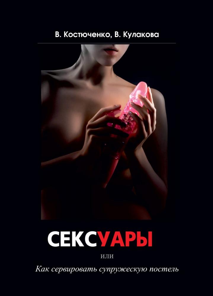"""Книга """"Сексуары или как сервировать супружескую постель"""" 52113К"""